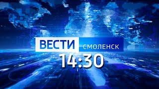 Вести Смоленск_14-30_11.02.2021