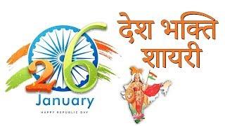 26 January Shayari - देश भक्ति शायरी 2020 - Happy Republic Day, Desh Bhakti Shayari, Gantantra Diwas