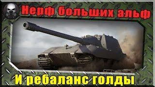 Нерф танков с большой альфой и ребаланс голды ~World of Tanks~