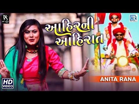Ahir Ni Ahirat | Anita Rana | Gujarati DHAMAKA Song | Full Video | Latest Gujarati Song 2018