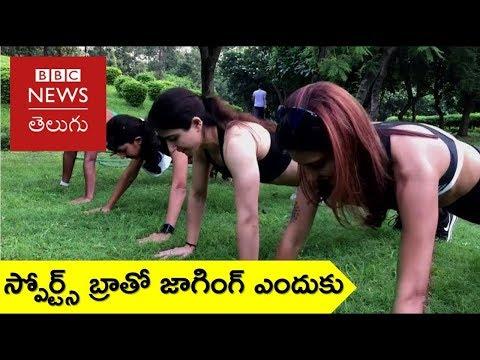 SheditRun: Women Run in sports Bra - BBC News Telugu