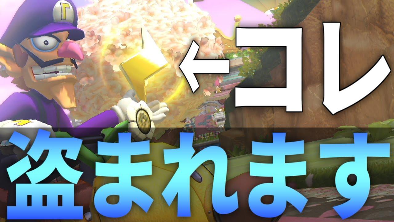 【衝撃映像】サンダーが盗まれた瞬間の映像がこちらです【マリオカート8デラックス】ゲーム実況