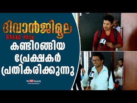 Diwanjimoola Grand prix Malayalam Movie  ...