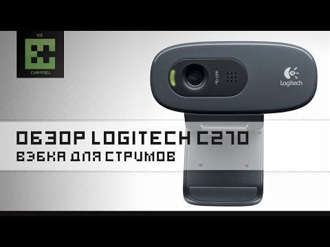 Обзор бюджетной Вэб камеры Logitech C270! Вебка для стримов!