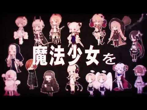 mahou shoujo ikusei keikaku in  wonderland- GIRLS GAME (drama CD) PV