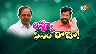 Love You CM Raja | Posani Krishna Murali Exclusive Interview On Telugu States Latest Politics| 10Tv