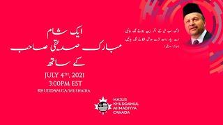 Virtual Mushaira (Poetry) with Respected Mubarak Siddiqi Sahib