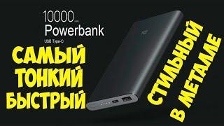 Полный обзор Power Bank Xiaomi 10 000 mah USB Type C и  Quick Charge + тесты и замеры емкости