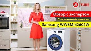 Видеообзор узкой стиральной машины Samsung WW6MJ42602W с экспертом «М.Видео»(Стиральная машина Samsung WW6MJ42602W – яркая и функциональная Подробно – http://www.mvideo.ru/product-list?, 2016-06-21T13:04:08.000Z)
