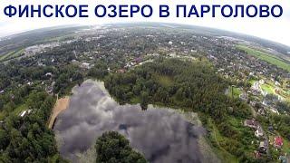 Санкт-Петербург, Финское озеро, Парголово(Нетолерантно и по народному -