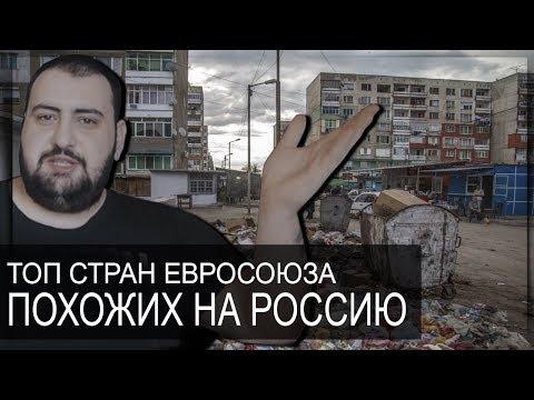 ТОП 7 Стран Евросоюза похожих на Россию  жирный