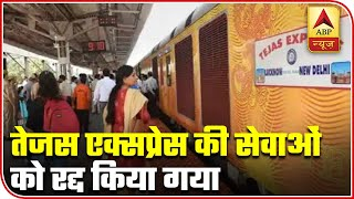 Corona Effect: India's 1st Corporate Train Tejas Express Operations Suspended | ABP News