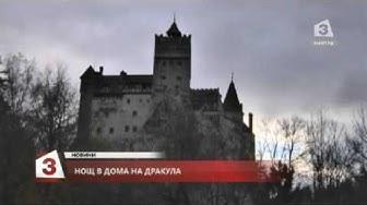 Да спиш в ковчег в замъка на Дракула