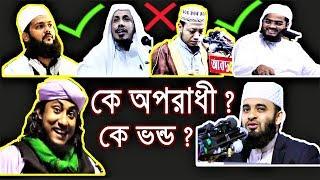 কে অপরাধী আর কে ভণ্ড ? Now a days Bangladeshi Islamic Scholars