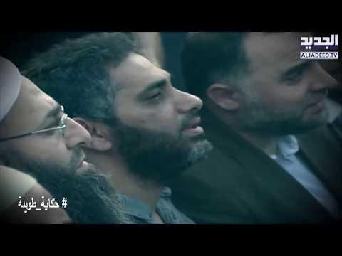 Istiksa' - Hkayi Taweeli/ Fadl Shaker (Part 1) - (استقصاء  - حكاية طويلة / فضل شاكر(الجزء الأول thumbnail