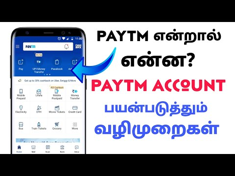 What Is Paytm?|how To Use Paytm|Tamil