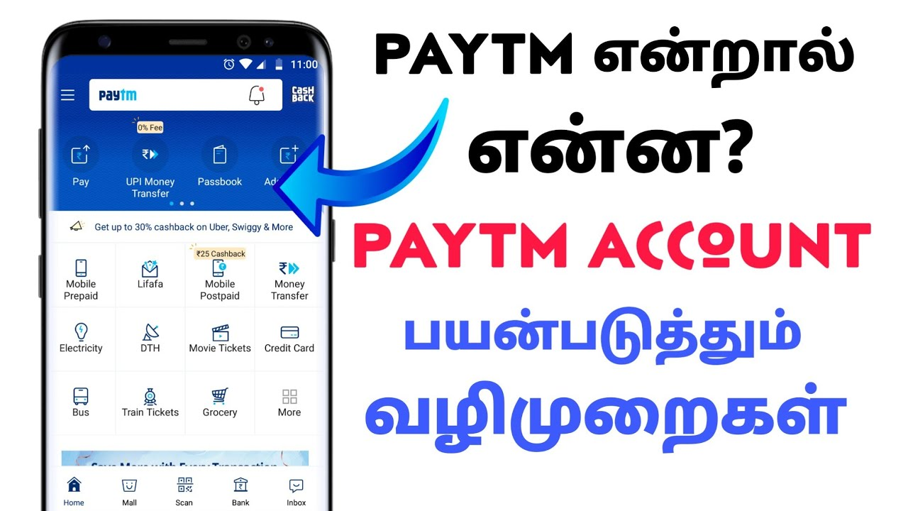 what is paytm? how to use paytm Tamil
