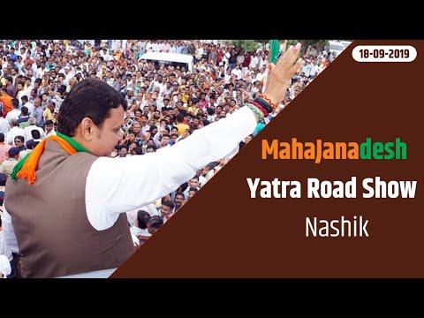 CM Shri Devendra Fadnavis at MahaJanadesh Yatra Road Show in Nashik