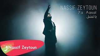 Nassif Zeytoun - Ya Aasal [Official Video] (2020) / ناصيف زيتون - يا عسل