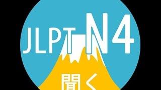 Listening JLPT N4 2004 - 聴解N4 (3級) 2004 年 答えて