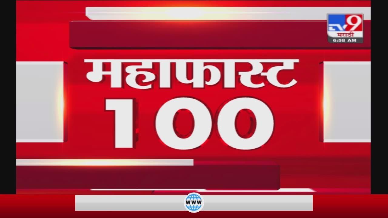 Download MahaFast News 100 | महाफास्ट न्यूज 100 | 7 AM | 20 October 2021-tv9