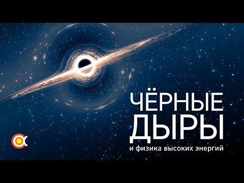 Чёрные дыры и