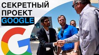 Секретный проект Google | Тест iPhone 11 Pro vs Pixel 4 | Спутники Илона Маска и другие новости