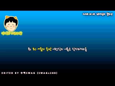 대도서관 수다방] 닉네임의 중요성 (편집 SWAG 수액)