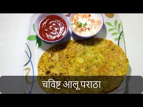 चविष्ट आलू पराठा | Aloo Paratha Recipe - Dhaba Style Punjabi-Potato Stuffed Paratha | By Anita Kedar