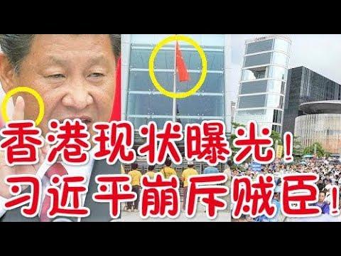 香港真實情況剛剛曝光!習近平拍桌崩斥、黨內有賊臣!