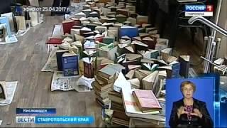 Кисловодчане собирают книги для сгоревшей библиотеки
