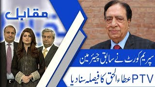 Muqabil | SC declares Ataul Haq Qasmi's appointment as illegal | 8Nov2018