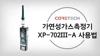 [NEW COSMOS] 가연성 가스측정기 XP-702I…
