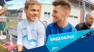 Видеоблог «Зенит-ТВ»: как сине-бело-голубые провели первый летний сбор в Австрии