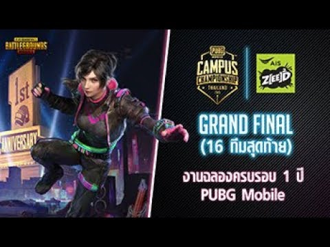 FINALS | PUBG Mobile Campus Championship Thailand 2019 Official partner with AIS ZEED
