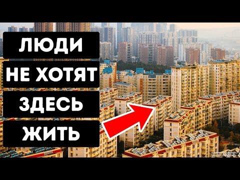 Правда о 50 миллионах пустых домов в Китае