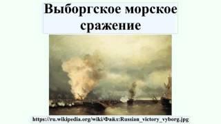 Выборгское морское сражение