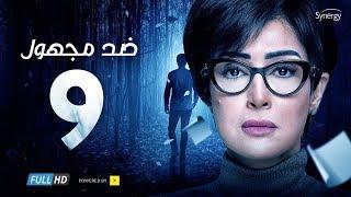 Ded Maghool Series - Episode 09 | غادة عبد الرازق - HD مسلسل ضد مجهول - الحلقة 9 التاسعة