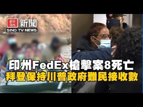 華語晚間新聞041621