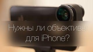 видео объективы для Iphone