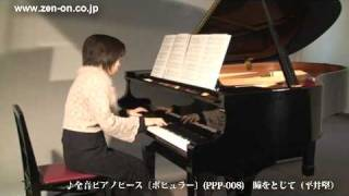 zen-on piano solo 瞳をとじて(平井堅)全音ピアノピースポピュラー