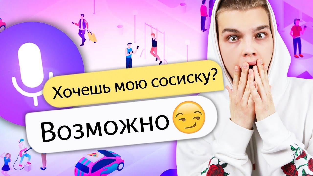 КАК ЗАТРОЛИТЬ ЯНДЕКС АЛИСА? / ПЕРЕЗАГРУЗКА