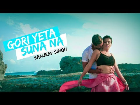 Gori Yeta Suna Na - Sanjeev Singh   Pop Song 2018