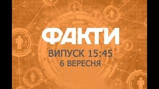 Факты ICTV - Выпуск 15:45 (06.09.2019)