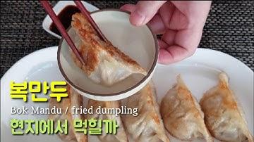 [복만두] 이연복셰프의 현지에서 먹힐까 육즙가득 군만두 Bok Mandu/Fried Dumplings