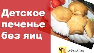Детское печенье без яиц. Любимый детский рецепт