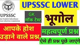 UPSSSC LOWER ।। भूगोल अतिमहत्वपूर्ण  प्रश्न