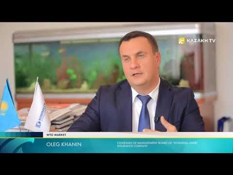 WTO market №33. How are insurance companies of Kazakhstan preparing to with foreign ones?