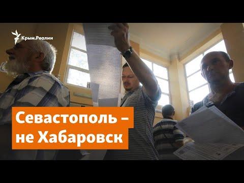 Севастополь – не