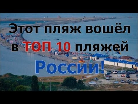 Пляж Алексино Новороссийск. ТОП 10 пляжей России. (Папа Может)
